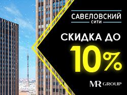 ЖК «Савеловский Сити» Новогодняя скидка до 10%